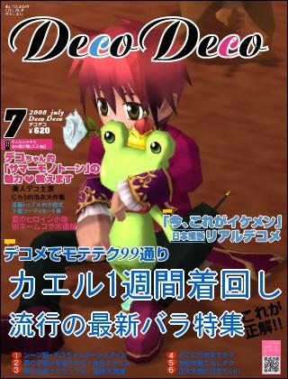 decojiro-20090906-234051.jpg